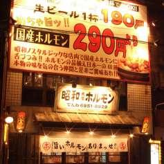 昭和大衆ホルモン 千林大宮店の特集写真