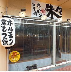 京もつ鍋ホルモン朱々 東三国店の雰囲気1