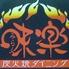 炭火焼ダイニング 味楽 徳島のロゴ