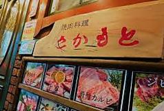 焼肉料理さかもとの写真
