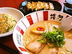 博多麺王 戸町店の写真