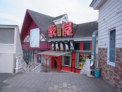カラオケ歌屋 札幌新琴似店の写真