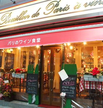 パリのワイン食堂の雰囲気1