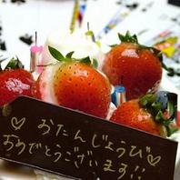 【誕生日・記念日サプライズあり♪】