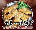 料理メニュー写真ピリ辛!/にんにく風味!/カレー風味!