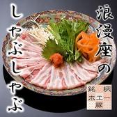 浪漫座 博多 総本店のおすすめ料理2
