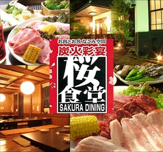 炭火彩宴 桜食堂