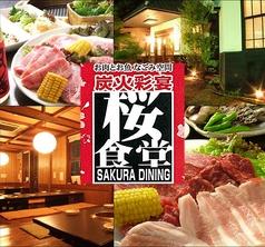 炭火彩宴 桜食堂の写真