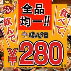 腹八分目 所沢プロペ通り店の写真
