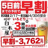 白木屋 瀬田南口駅前店