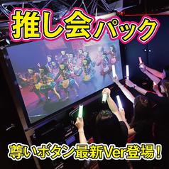パセラ 渋谷店のコース写真