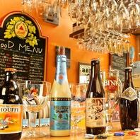 ベルギービール常時30種類◎