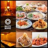 にじゅうまる NIJYU-MARU 上野店 ごはん,レストラン,居酒屋,グルメスポットのグルメ