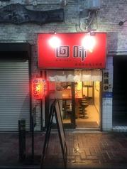 中国西安名物回味の写真