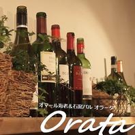ワインの種類豊富♪ボトル2000円(抜)~!