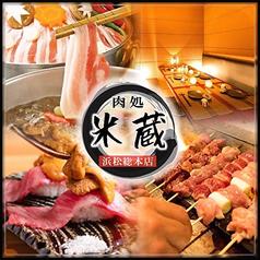 肉処 米蔵 YONEKURA 浜松店の写真