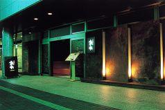 伊勢町 夜噺の写真