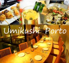 海串 ポルト Umikushi Porto特集写真1