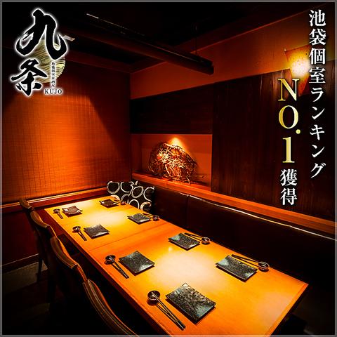地鶏個室居酒屋 九条 池袋店