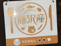 湘南藤沢、神奈川のモノを中心に厳選した食材を!