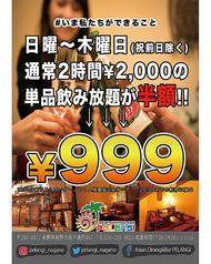 AsianDining&Bar PELANGI プランギの写真