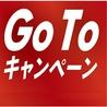 北海道バル 海 東京駅グランルーフ店のおすすめポイント1