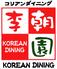李朝園 奈良店のロゴ