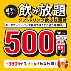 勝手にサワー 白木屋 吉祥寺南口駅前店のコース写真