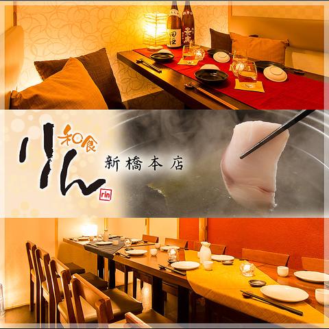 《全席個室》本格和食付き2.5時間飲み放題付コースは3500円~!接待・会食に◎
