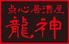 点心居酒屋 龍神のロゴ