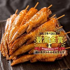 とめ手羽 神保町店のおすすめ料理1
