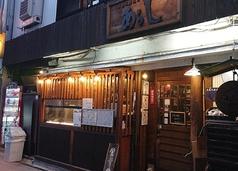 広島大衆蔵酒場 あらし 本店の写真
