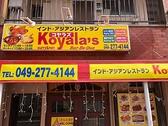 コヤラズ 鶴ヶ島店の詳細