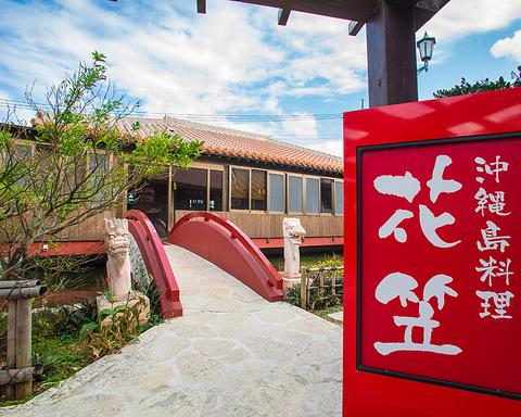 あかがーらの屋根に、沖縄らしさを感じる店内で地元沖縄の素材を使った沖縄料理を堪能