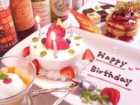 3000円(税抜き)以上のコースはデザートが食べ放題!