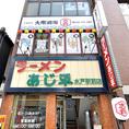 水戸駅北口から徒歩3分。