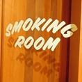 全席禁煙★スモーキングルームもオシャレにご用意