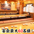 15名から60名で使えるお座敷個室。会社宴会・学生宴会に是非★