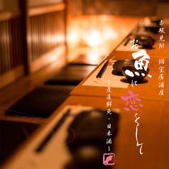 お魚に恋をして 赤坂見附の写真