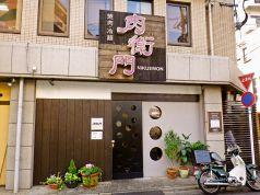 肉衛門 小倉本店の写真