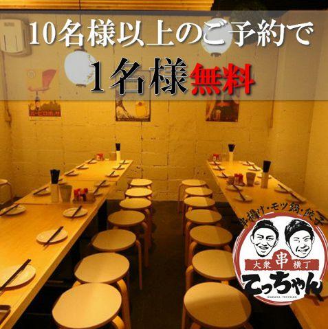 もつ鍋・串揚げ・餃子 大衆串横丁 てっちゃん KT3条店 店舗イメージ2