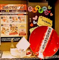 ●宴会満足宣言☆