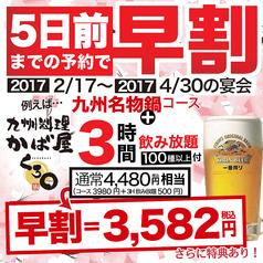 くろ○ クロマル 名古屋太閤通口駅前店特集写真1