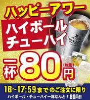 日毎日開催!ハッピーアワー♪80円!!!