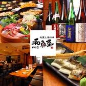 和魚菜 国立店の詳細