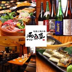 和魚菜 国立店の写真