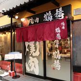 焼肉鶴橋 本店の雰囲気3