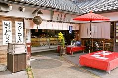 和菓子処 さわ泉の写真