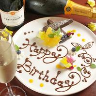 お誕生日など各種お祝いお手伝いさせて頂きます★