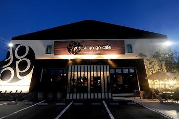 yebisu gogo cafe 徳重ガーデンの雰囲気1